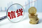 新增信贷超预期增长显示信贷需求依然稳定