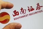 西南证券因鞍重股份忽悠重组被罚没600万元