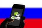 微信服务在俄罗斯恢复运行