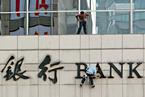 银行业整顿持续进行 上半年798家机构受罚