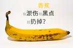 数据显示英国人每天扔掉140万根香蕉