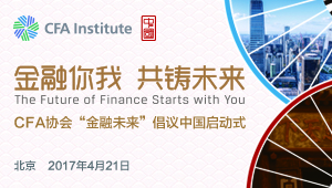 CFA协会全球倡议:共铸金融未来
