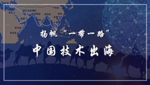 """扬帆""""一带一路"""",中国技术出海"""
