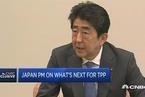 安倍:美国退出后 日本必须担起TPP领导责任