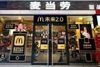 麦当劳移动支付比例达45%