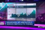 BGC证券分析人士:东芝无法避免债转股