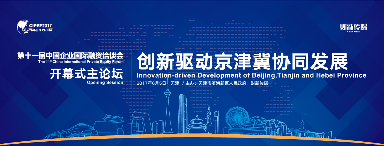 第十一届中国企业国际融资洽谈会