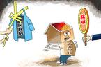 """热点城市跟进北京 严禁""""商改住"""""""
