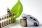 宁德时代:建议继续免征新能源汽车购置税