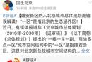 北京市规土委:雄安新区纳入北京总规是误读