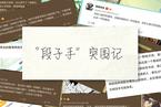 """""""段子手""""突围记"""