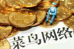 菜鸟网络将与中国人寿共建85亿物流仓储基金