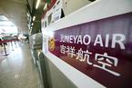 吉祥航空加入星空联盟优连伙伴 拓展国际市场