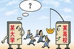 教育部遏高校抢人战 违规校将失长江学者推荐资格