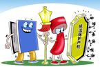 中国将加大知识产权领域侵权违法的惩治力度