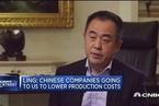 分析:特朗普减税将引中国制造业迁往美国