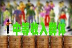 报告称中国中等收入者比重严重偏低
