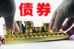 财政部鼓励分类发行专项债 欲打造中国版市政收益债