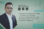 【讲者】盛希泰:变革时代的创业秘籍