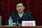 吉林省委换届进一退二 延边州长李景浩新晋常委