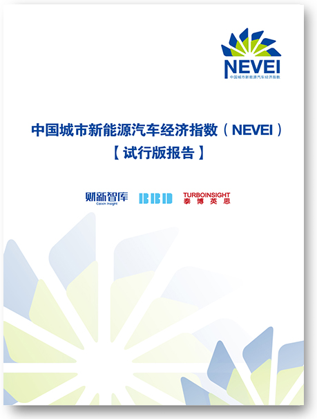 2017年5月中国城市新能源汽车经济指数报告