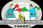 """徐勇:菜鸟、顺丰""""互怼""""为何难避免"""