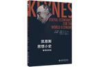 凯恩斯思想仍大有武之地——《凯恩斯思想小史:繁荣的钥匙》中文版序