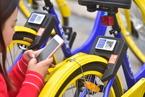央行万存知:不应将个人信息滥用于共享单车风控