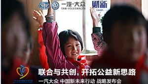 CSR共创:聚焦儿童关爱,跨界共创公益生态圈