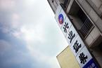 兴业向欣泰电器等26名被告索赔2.2亿 北京二中院已受理