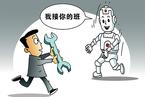 调查显示中国制造业仍具竞争力 机器替代人成趋势