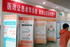 北京卫计委:医改落地两月 医院药占比下降6.87%