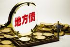 财政部:打造中国版地方政府市政公益债
