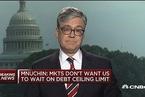 美财长:国会不提高债务上限政府亦能获得资金