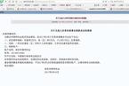 安徽阜阳律协停止向律所借款买房 将租房办公