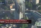 伦敦西部高层公寓爆发重大火灾事故