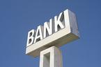 去杠杆稳步推进 5月银行业不良率1.9%