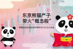 """东京熊猫产子 """"熊猫概念股""""飙升"""