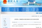 重庆副市长、公安局长何挺被免职