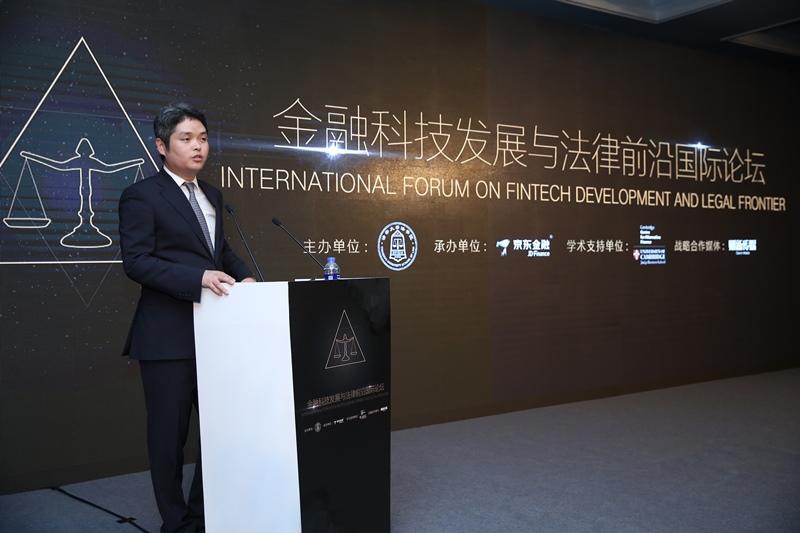 2017金融科技发展与法律前沿国际论坛