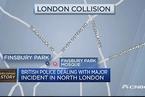 伦敦发生货车撞人事件致多人受伤 认定为潜在恐袭
