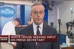 美国白宫或正物色新闻发言人新人选