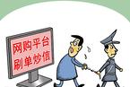 首例刷单炒信案宣判 组织者获刑五年九个月