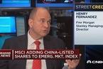 MSCI高管谈将A股纳入MSCI始末