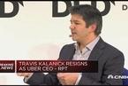 不敌投资人压力 Uber CEO卡兰尼克辞职