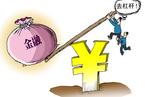 机构:金融去杠杆对实体经济影响不应高估