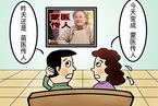 """刘俊海:谁来终结""""神医刘洪滨""""们的表演"""