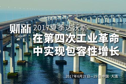 【专题】2017夏季达沃斯论坛