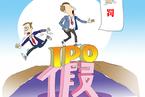 登云股份IPO造假 多家机构涉案被罚