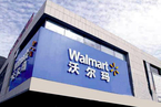 沃尔玛开始禁止服务商使用亚马逊云服务